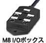 I/Oボックス M8