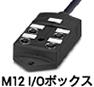 I/Oボックス M12