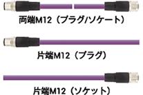 両端M12 (プラグ/ソケット),片端M12 (プラグ),片端M12 (ソケット)