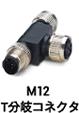 M12 T分岐コネクタ