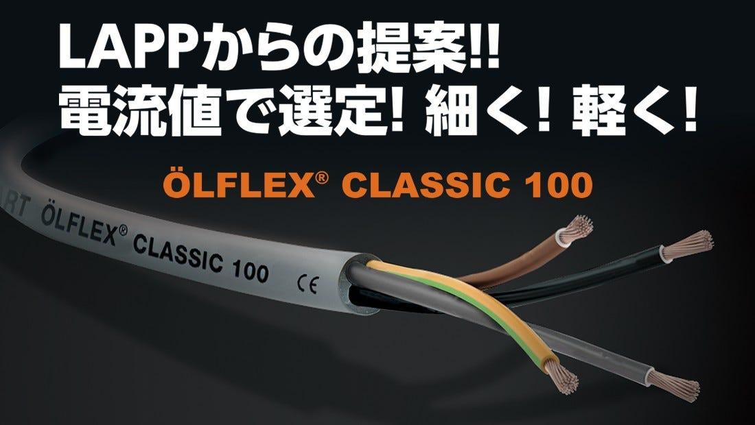 LAPPからの提案!!電流値で選定!細く!軽く! OLFLEX(R) CLASSIC 100