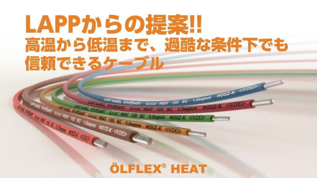 LAPPからの提案!!高温から低温まで、過酷な条件下でも信頼できるケーブル ÖLFLEX(R) HEAT