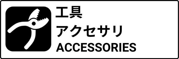 工具・アクセサリ