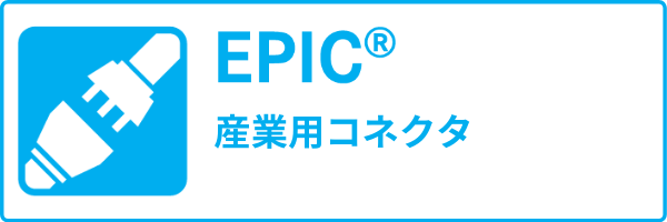 EPIC 産業用コネクタ