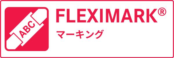 FLEIXMARK ケーブルマーキング