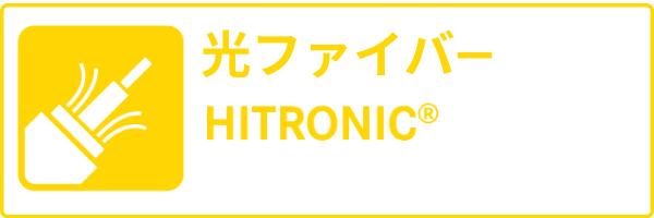 HITRONIC 光ファイバーケーブル