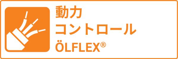 OLFLEX 動力・コントロールケーブル