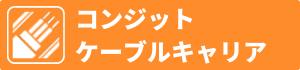 SILVYN ケーブルコンジット・ケーブルキャリア