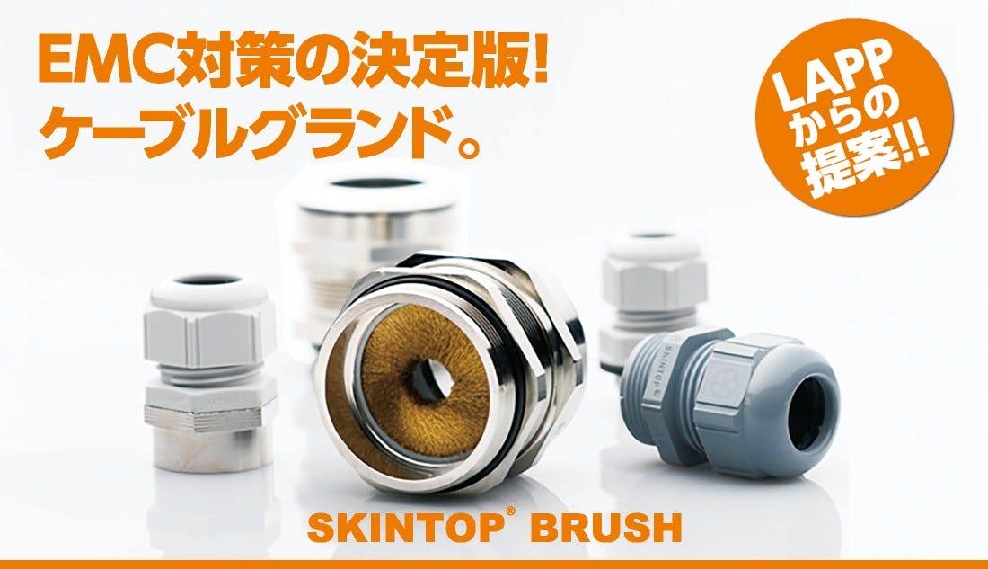 ケーブルグランド SKINTOP® BRUSH