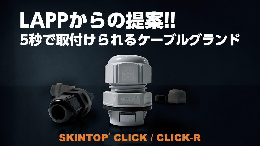 ケーブルグランド SKINTOP® CLICK