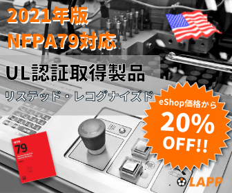NFPA79対応 UL認証製品 20%OFF