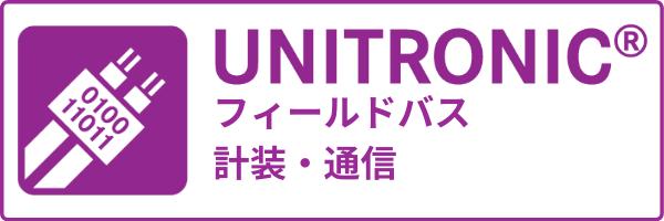 UNITRONIC フィールドバス・計装・通信ケーブル